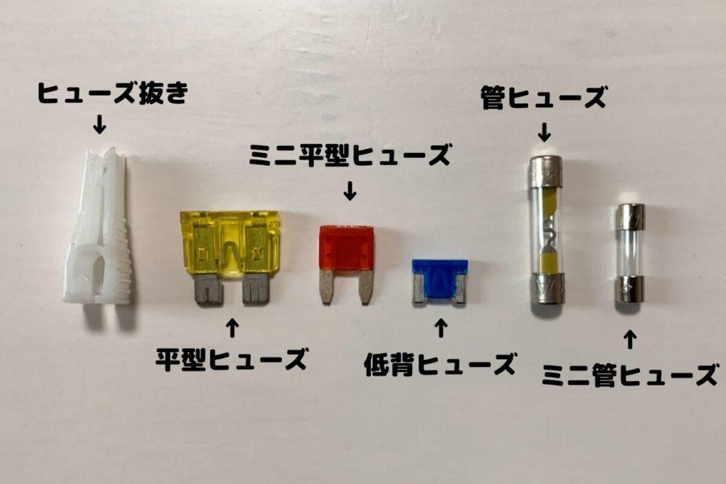 様々な色と形のヒューズ