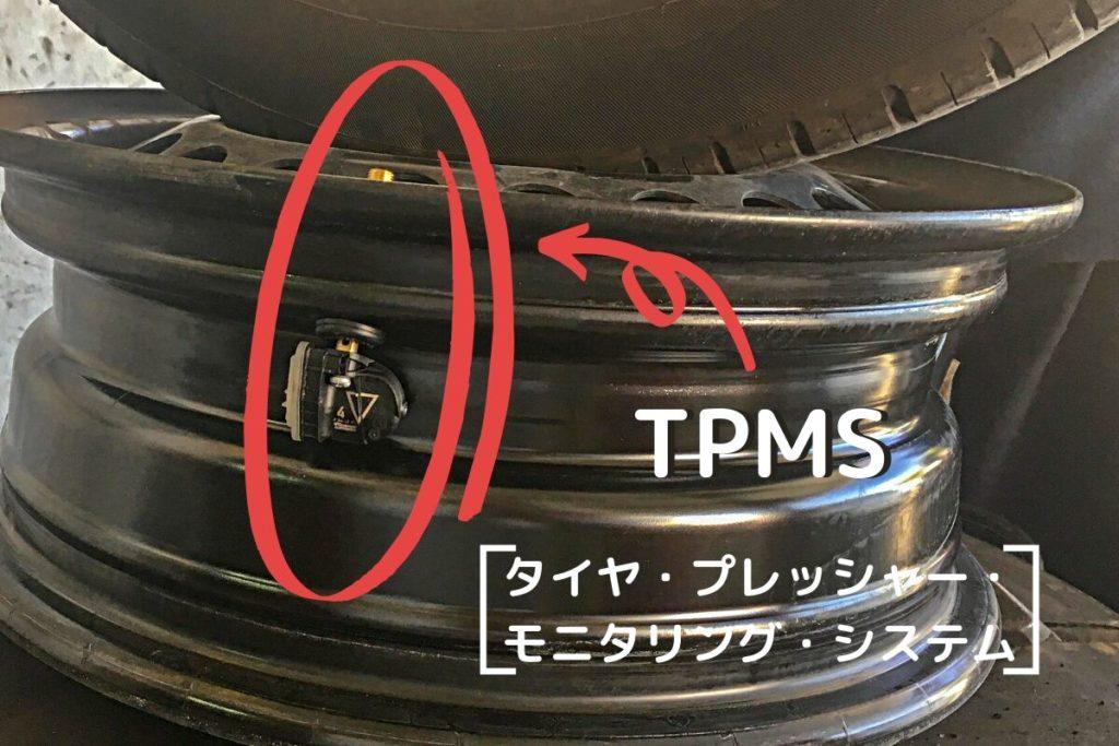 ホイールのタイヤプレッシャーモニタリングシステムの位置