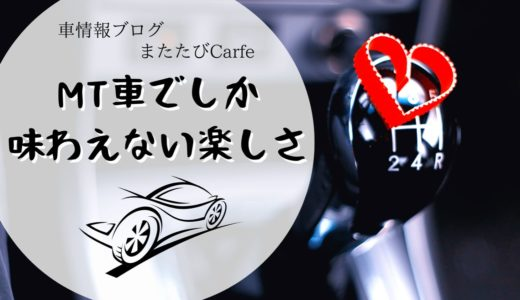 MT車の不安を解消して運転を楽しもう!