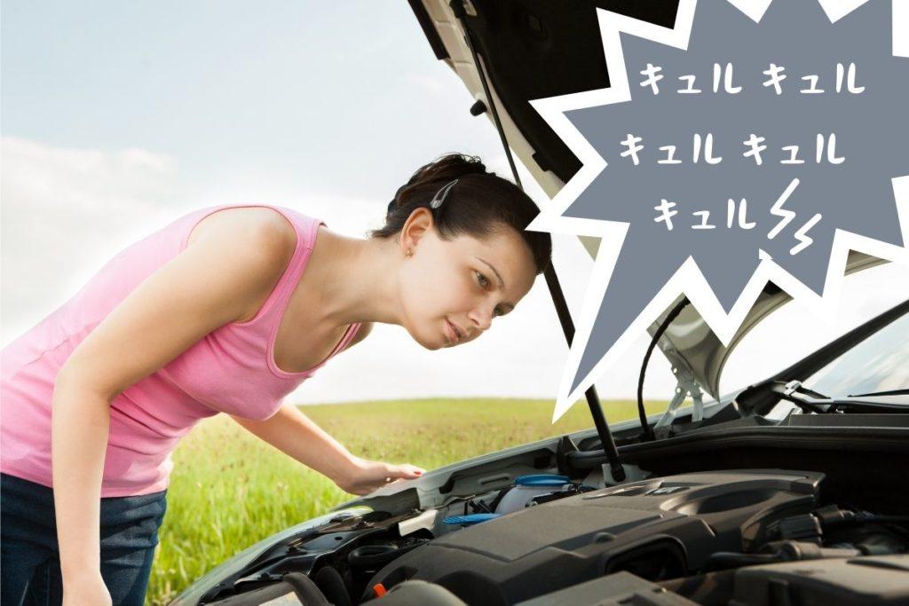 エンジンから聞こえるキュルキュル音を聞く女性